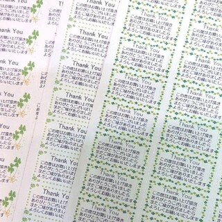 サンキューシール ミニシール クローバー3種セット 195枚(その他)