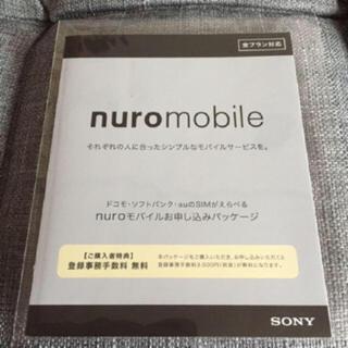 ソニー(SONY)のnuro mobile エントリーパッケージ(その他)