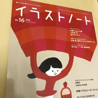 イラストノ-ト 描く人のためのメイキングマガジン no.16(アート/エンタメ)