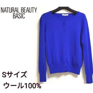 エヌナチュラルビューティーベーシック(N.Natural beauty basic)のナチュラル ビューティー ベーシック ウール100% カーディガン ブルー(カーディガン)