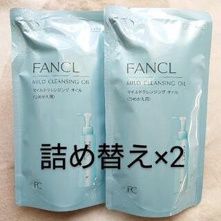 FANCL - ファンケル マイルドクレンジングオイル 詰め替え 2つ