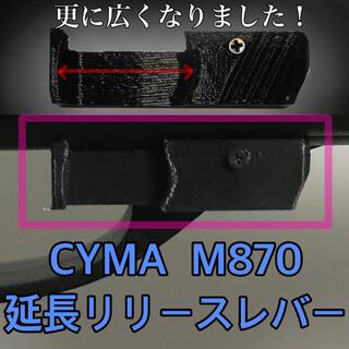 【訳あり特価】CYMA M870 延長マガジンリリースレバー PETG樹脂採用(カスタムパーツ)