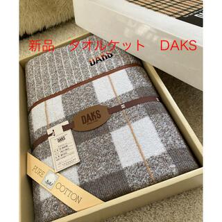 ダックス(DAKS)の新品 タオルケット DAKS(タオル/バス用品)
