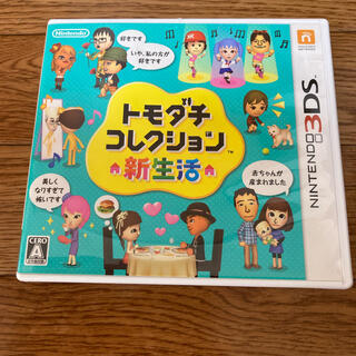 ニンテンドー3DS - トモダチコレクション 新生活 3DS