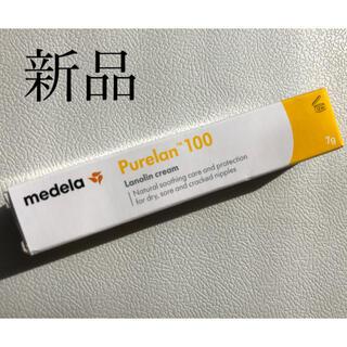 【新品】medela(メデラ)乳頭ケアクリーム「ピュアレーン 100」