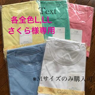 シャルレ(シャルレ)のレディースシンプル半袖Tシャツ☆各サイズあり1枚での金額になります!(Tシャツ(半袖/袖なし))