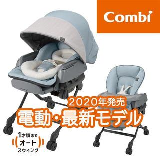 combi - 【最新】コンビ ネムリラ 電動 AUTO SWING BEDi Long