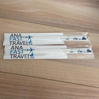 エーエヌエー(ゼンニッポンクウユ)(ANA(全日本空輸))のANA 箸 セット(その他)
