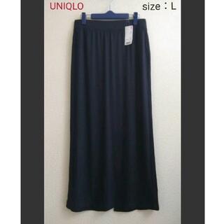 UNIQLO - 【新品】UNIQLO Lサイズ レーヨンロングタイトスカート