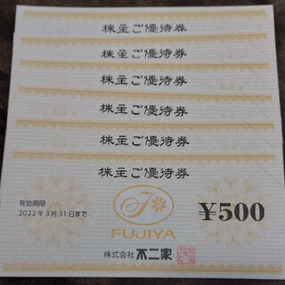 不二家株主優待券 3000円分
