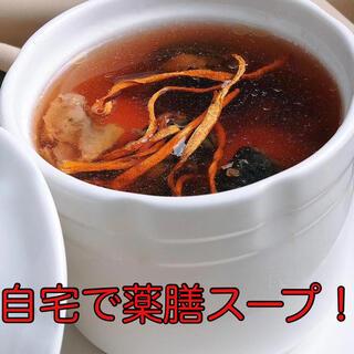 干しさなぎ茸(香港のレストランで大人気!味は甘い人参みたい。スープ、サラダに)(野菜)