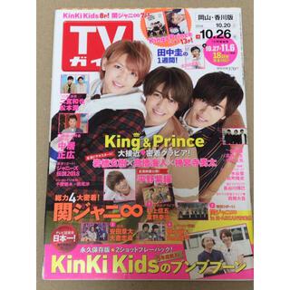 Johnny's - TVガイド King&Prince 岩橋玄樹 髙橋海人 神宮寺勇太 平野紫耀