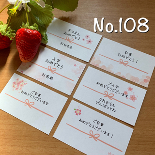 No.113 可愛いメッセージシール カード てんとう虫 お世話になりました(カード/レター/ラッピング)