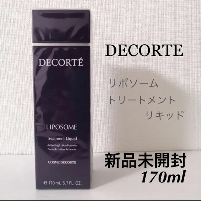 COSME DECORTE(コスメデコルテ)のコスメデコルテ リポソーム トリートメント リキッド 170ml コスメ/美容のスキンケア/基礎化粧品(化粧水/ローション)の商品写真