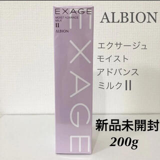 ALBION - アルビオン ALBION エクサージュ モイスト アドバンス ミルクⅡ 200g