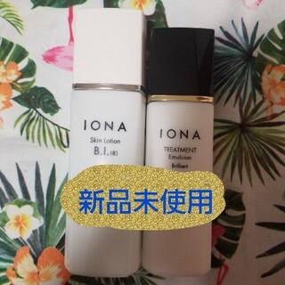 イオナ(IONA)のイオナ 化粧水 乳液 ブリリアント(化粧水/ローション)