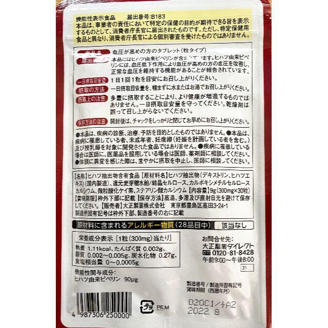 大正製薬(タイショウセイヤク)の大正製薬 血圧が高めのタブレット 30粒 食品/飲料/酒の加工食品(その他)の商品写真