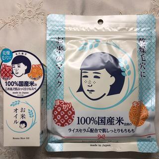 石澤研究所 - 毛穴撫子 お米のオイル(60ml)&お米のマスク