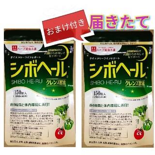 【新商品・おまけ付き・ラクマパック】シボヘールクレンズ酵素 2袋