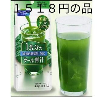 先着1名様 新品 ファンケル 1食分のケール青汁 10本入送料込み1518円