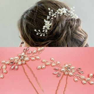 髪飾り 2点セット かんざし ヘアピン パール 和装 洋装 結婚式 着物 成人式