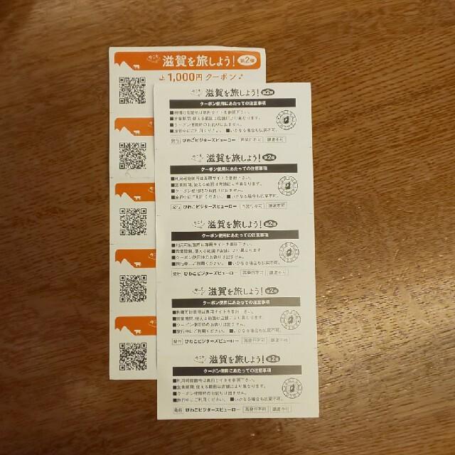 今こそ滋賀を旅しようクーポン一万円分滋賀周遊クーポン チケットの優待券/割引券(ショッピング)の商品写真