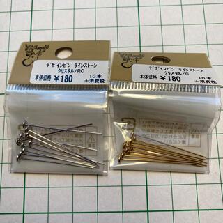 キワセイサクジョ(貴和製作所)のデザインピン ライトストーン クリスタル  2色セット(各種パーツ)