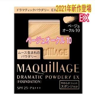 MAQuillAGE - マキアージュ ドラマティック パウダリー EX  ベージュオークル 10
