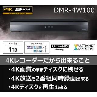 Panasonic - パナソニックBDレコーダー HDD:1TB DMR-4W100