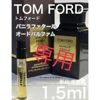 TOM FORD - [t-vF]TOM FORD トムフォード バニラファタール EDP 1.5ml