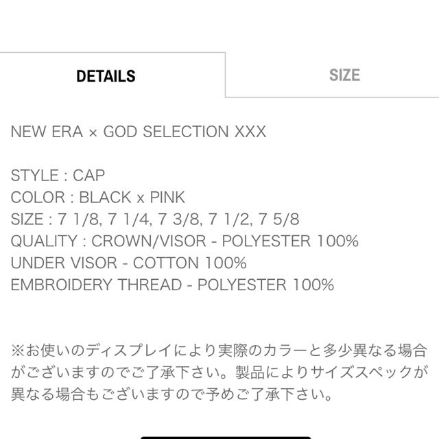 NEW ERA(ニューエラー)のgod selection XXX キャップ 新品未使用 メンズの帽子(キャップ)の商品写真