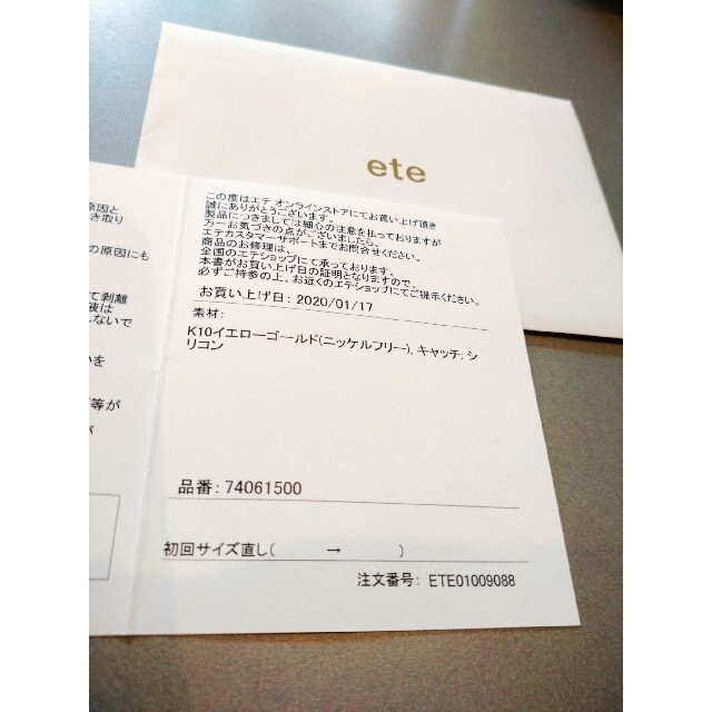 ete(エテ)のTREEツリー様専用☆ レディースのアクセサリー(イヤリング)の商品写真