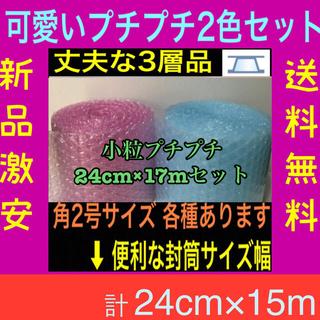 ピンク青 セット240mm プチプチ梱包材 気泡緩衝材 エアクッション 送料無料