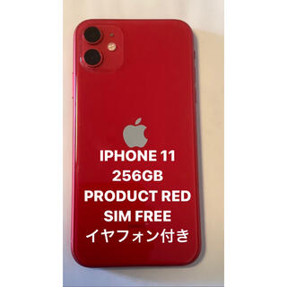 Apple - iPhone 11 (PRODUCT)RED 256 GB SIMフリー