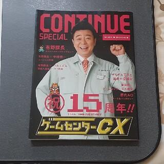 ゲームセンターCX CONTINUE SPECIAL(アート/エンタメ)