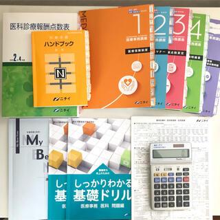 ニチイ学館の医療事務テキスト(2020年)電卓付