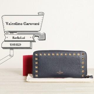 valentino garavani - 未使用 ヴァレンティノ ガラヴァーニ ロックスタッズ ラウンドファスナー 長財布