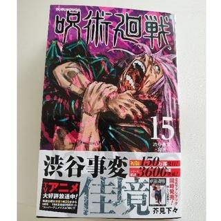 シュウエイシャ(集英社)の呪術廻戦 15(少年漫画)