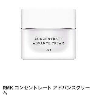 アールエムケー(RMK)のRMK コンセントレート アドバンスクリーム(フェイスクリーム)