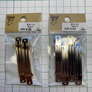 キワセイサクジョ(貴和製作所)のヘアー金具 安口バレッタ 60mm  セット(各種パーツ)
