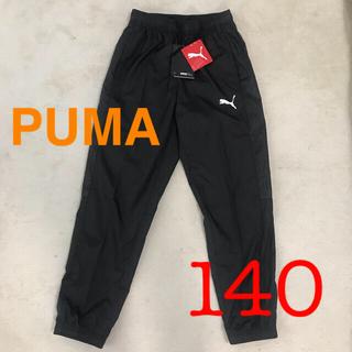 PUMA - PUMA  ジャージ パンツ 140