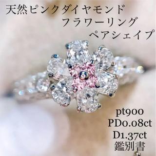 鑑別書無 処理天然ピンクダイヤモンドフラワーリングpt900 0.08/1.37
