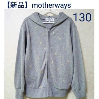 motherways - 【新品】motherways 女の子 パーカー 杢グレー 130