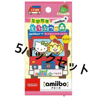 Nintendo Switch - とびだせ どうぶつの森 amiiboカード サンリオ 復刻版 5パックセット