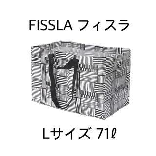 IKEA - 【新品】IKEA イケアキャリーバッグ FISSLA フィスラ Lサイズ 71ℓ