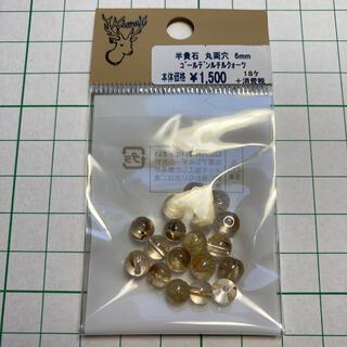 キワセイサクジョ(貴和製作所)の半貴石 丸両穴 6mm ゴールデンルチルクォーツ 18個(各種パーツ)