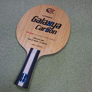 ヤサカ(Yasaka)の卓球ラケット ギャラクシャーカーボン fl(卓球)