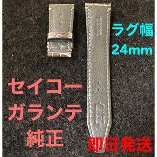 セイコー(SEIKO)のフジヤマニンジャ様専用 セイコー 純正 革ベルト 24mm ビスポーク(レザーベルト)