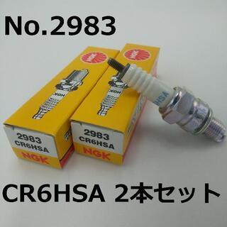 純正 正規品 NGK スパークプラグ No.2983 CR6HSA 2本セット