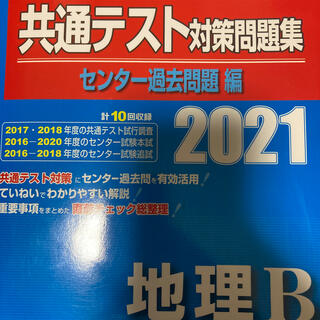 共通テスト対策問題集センター過去問題編 地理B 2021(語学/参考書)